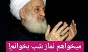 می خواهم نماز شب بخوانم از آیت الله مجتهدی تهرانی